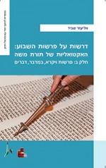 דרשות על פרשת השבוע: האקטואליות של תורת משה - חלק ב