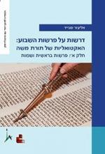 דרשות על פרשת השבוע: האקטואליות של תורת משה - חלק א