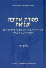 A Beloved-Despised Tradition Modern Jewish Identity and Neo-Hasidic Writing at the Beginning of the Twentieth Century