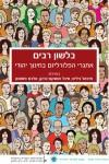 Speaking in the plural - The Challenge of Pluralism for Jewish Education (Vol. 14)