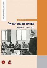 הוראת תרבות ישראל - בין הערכי לרלוונטי