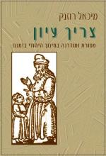 On Second Thought: Tradition and Modernity in Jewish Contemporary Education