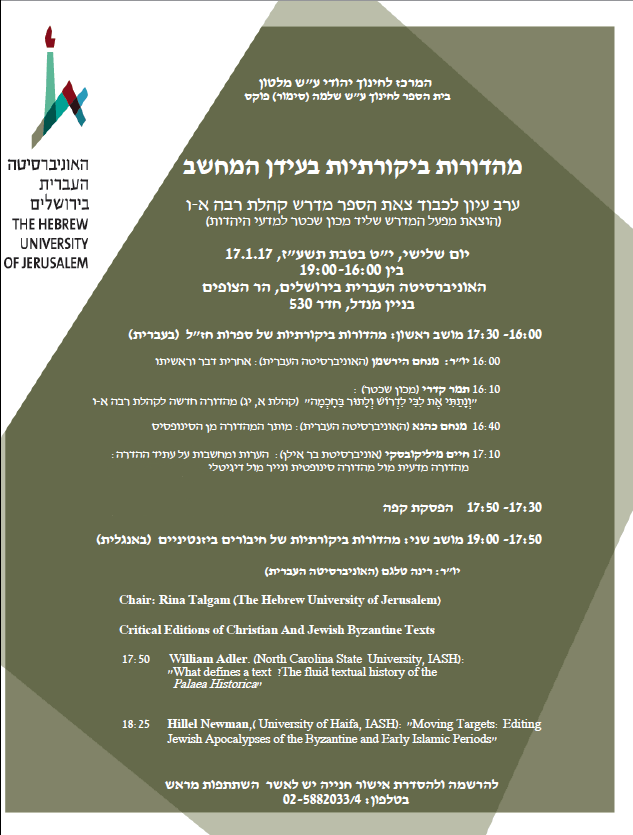 Kohelet Rabbah invitation