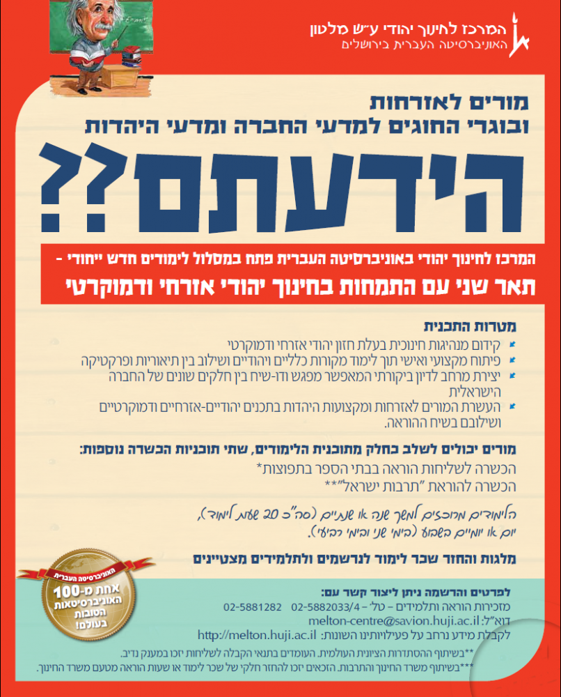 Master's (M.A.) Program in Civic and Democratic Jewish Education