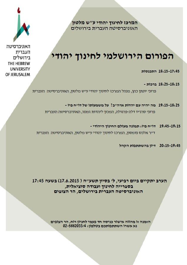 Jerusalem Forum 2015